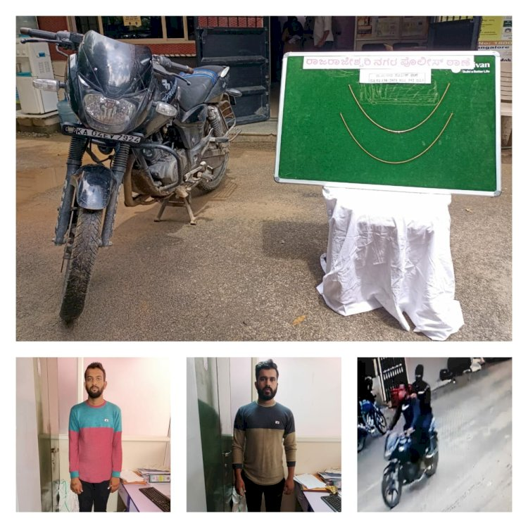 Duo notorious chain snatchers arrested, including Mobile Shop owner by Rajarajeshwari Nagar police Recovered Gold Chain Worth Rs.2.8 Lakhs:
